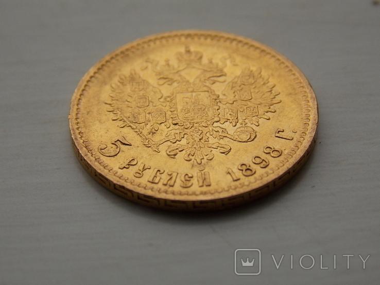 5 рублей 1898г.(АГ), фото №11