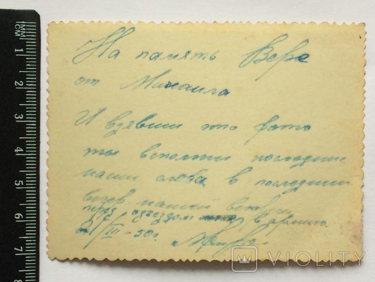 На память Вере от Михаила 1950г., фото №4