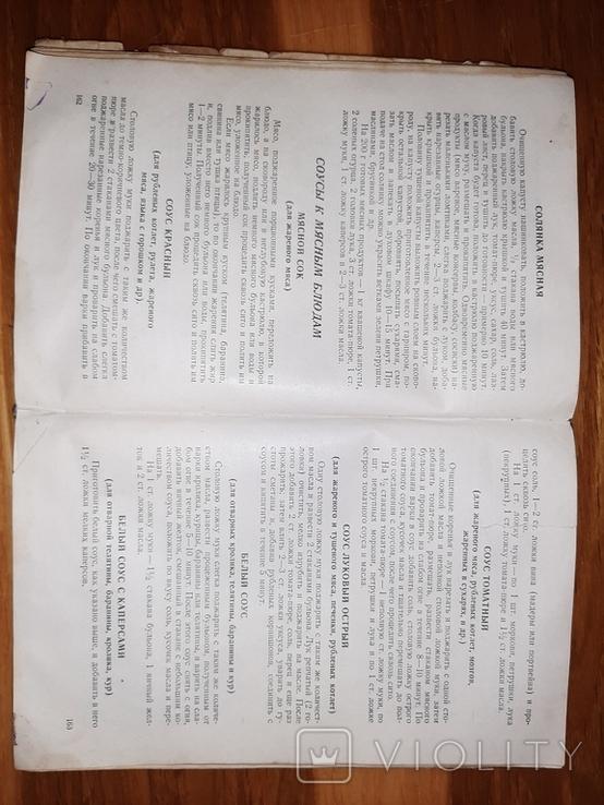 Кулинарные рецепты, фото №4