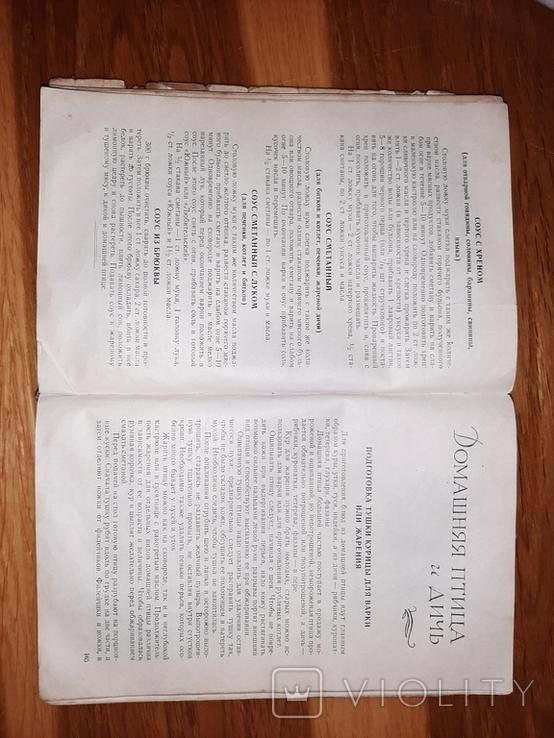 Кулинарные рецепты, фото №5