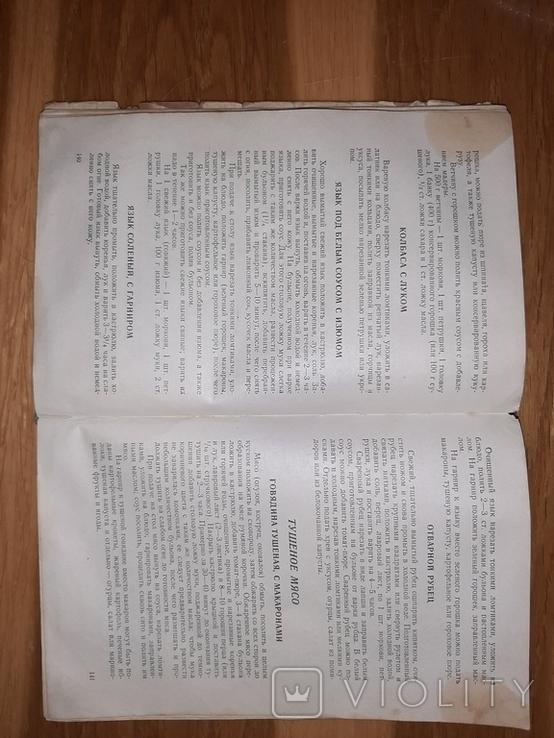 Кулинарные рецепты, фото №7
