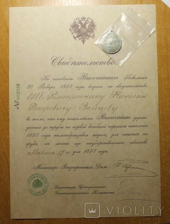 КОПИЯ медаль за труды по первой всеобщей переписи населения 1987 год, фото №3