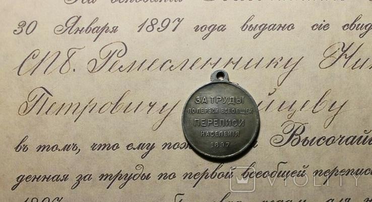 КОПИЯ медаль за труды по первой всеобщей переписи населения 1987 год, фото №5