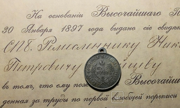 КОПИЯ медаль за труды по первой всеобщей переписи населения 1987 год, фото №6