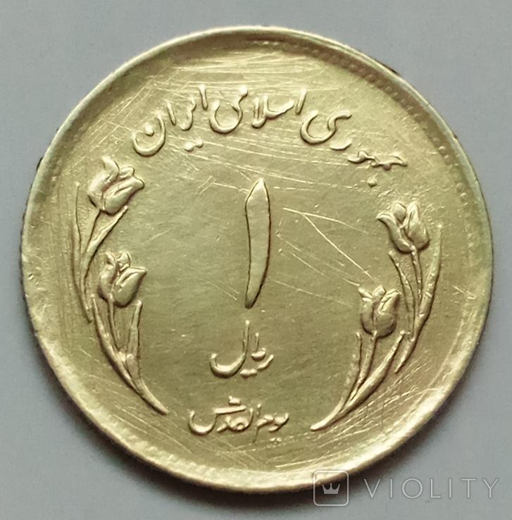 1 риал 1980 г. (юбилейная) Иран, фото №3