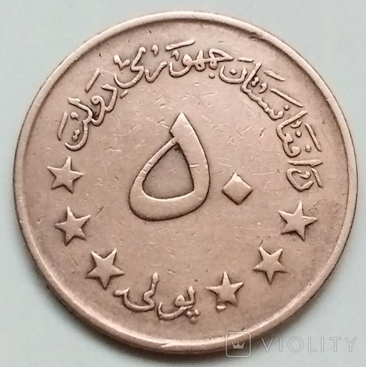 50 пул 1973 г. Афганистан, фото №2
