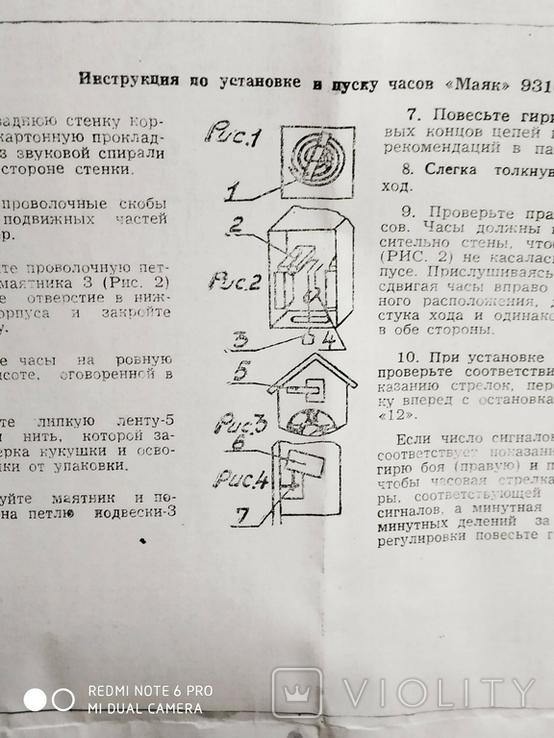 Часы с кукушкой Маяк ссср, фото №6