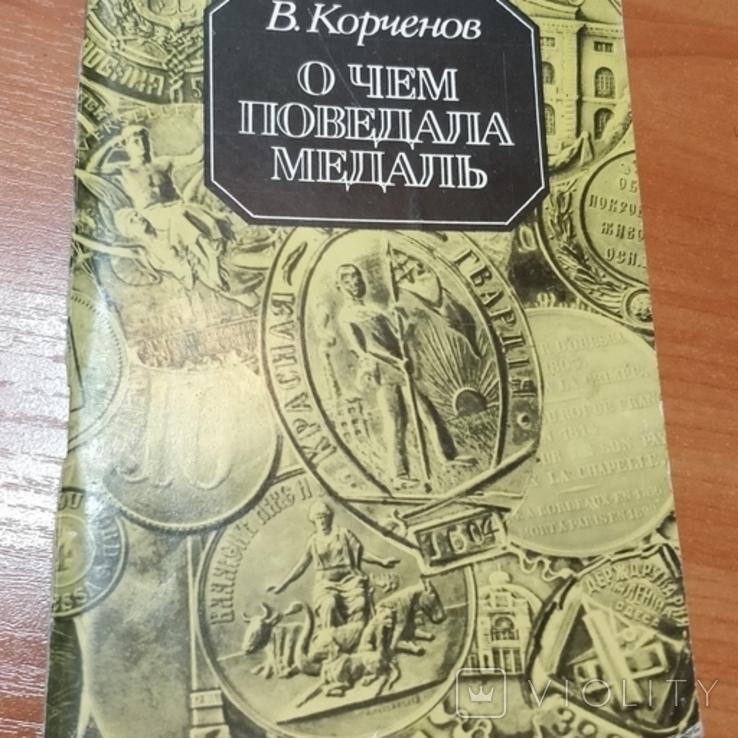 """В.Корченов""""О чем поведала медаль""""Книга об одесских медалях, фото №2"""