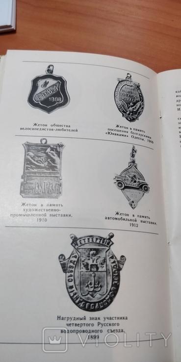 """В.Корченов""""О чем поведала медаль""""Книга об одесских медалях, фото №4"""