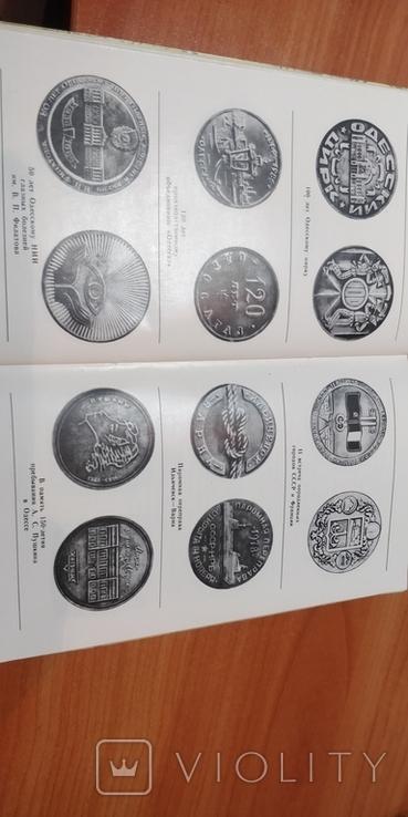 """В.Корченов""""О чем поведала медаль""""Книга об одесских медалях, фото №5"""