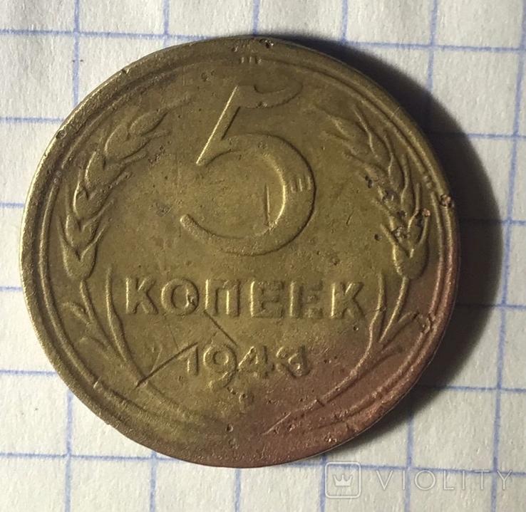 5 копеек 1943 года, фото №2