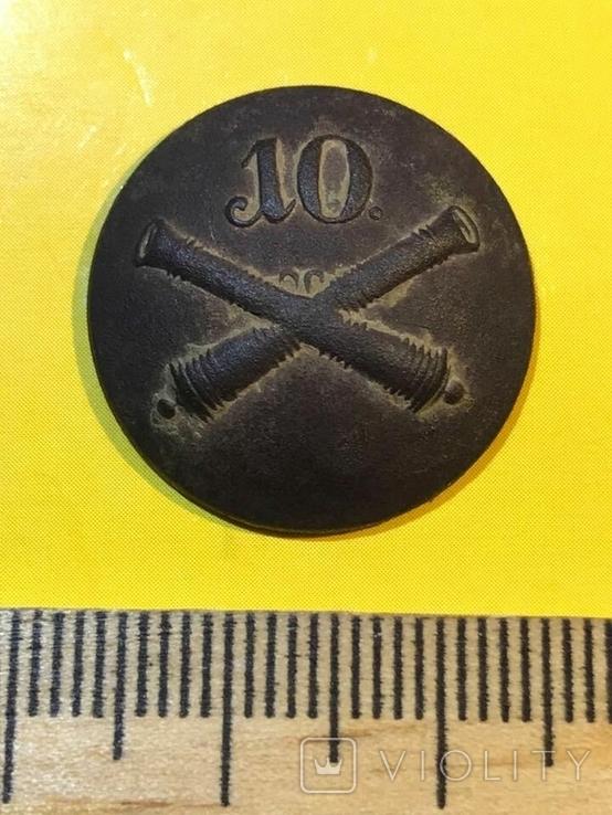 Пуговица 10 полевой арт. бригады или конной роты Царской армии, фото №8