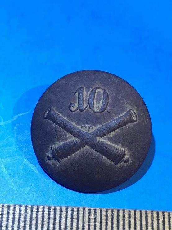 Пуговица 10 полевой арт. бригады или конной роты Царской армии, фото №12
