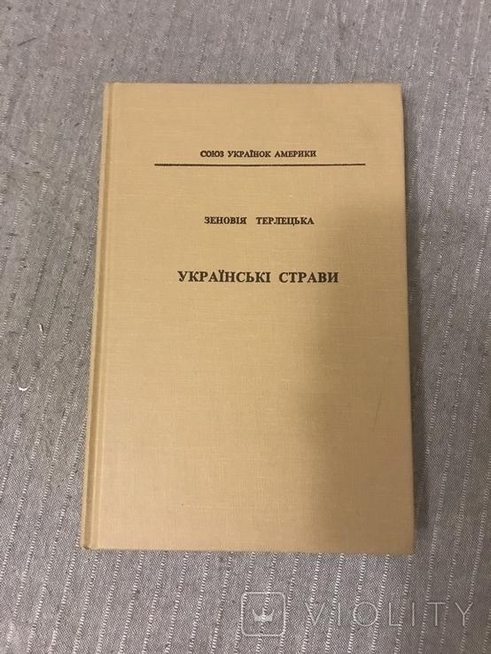 Українські страви Зеновія Терлецька Рецепти Кулінарія, фото №3