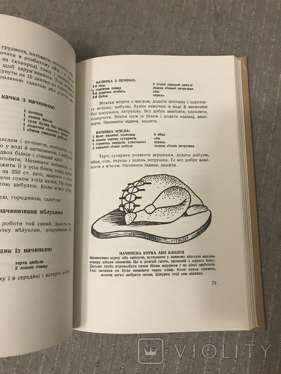 Українські страви Зеновія Терлецька Рецепти Кулінарія, фото №7