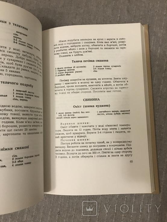 Українські страви Зеновія Терлецька Рецепти Кулінарія, фото №8