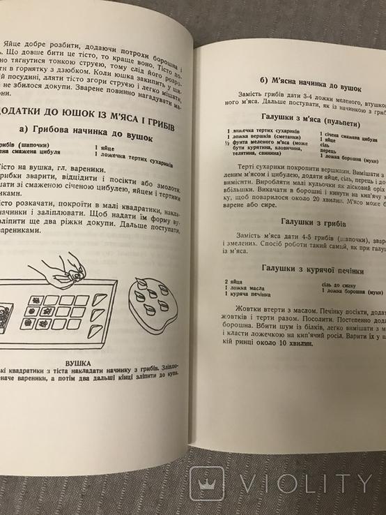 Українські страви Зеновія Терлецька Рецепти Кулінарія, фото №9