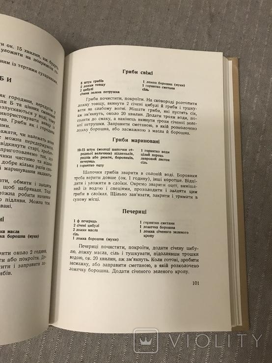 Українські страви Зеновія Терлецька Рецепти Кулінарія, фото №11