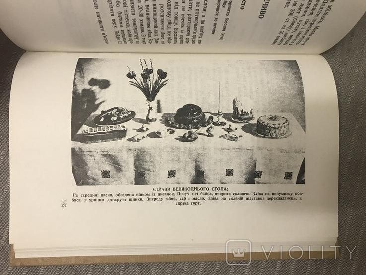 Українські страви Зеновія Терлецька Рецепти Кулінарія, фото №2