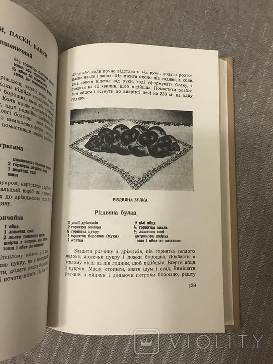 Українські страви Зеновія Терлецька Рецепти Кулінарія, фото №12