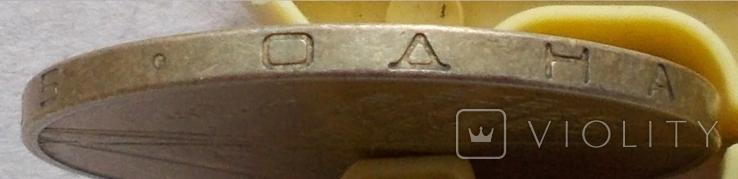 """1 гривна 2005 г. 1КВ3, буква """"Д"""" приближена к букве """"О"""" на гурте, фото №4"""