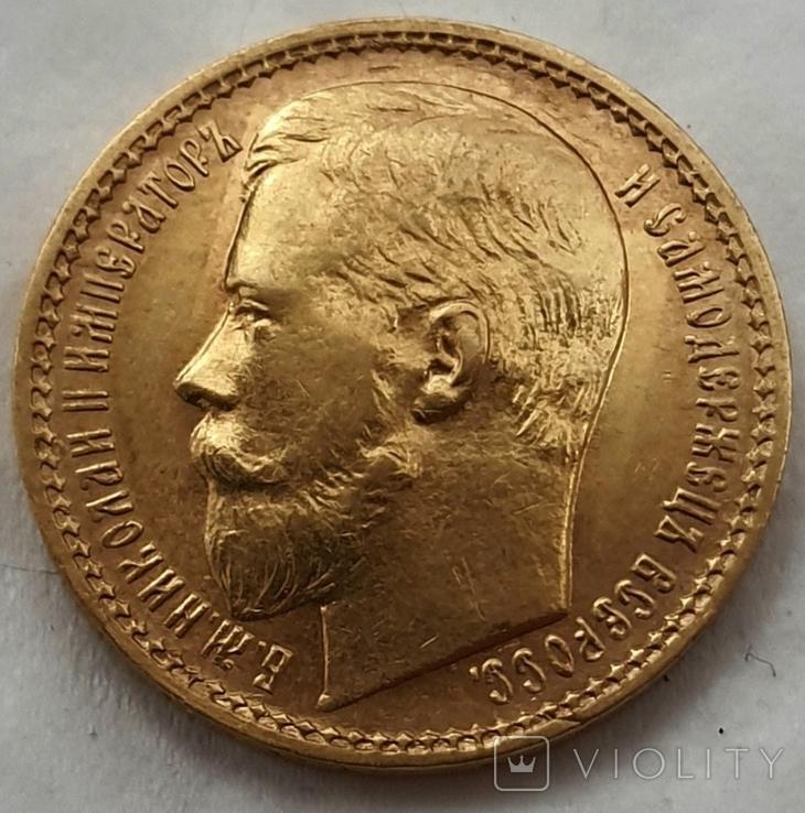15 рублей 1897 года, фото №3
