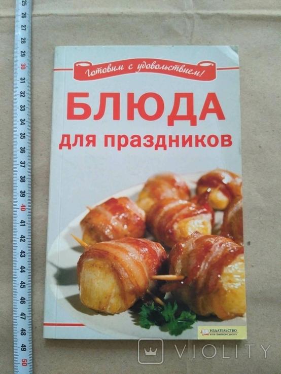 Блюда для праздников, фото №2