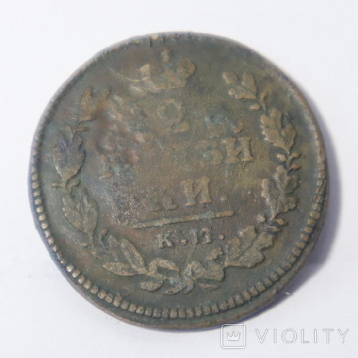 2 копейки 1815 года 25, фото №2