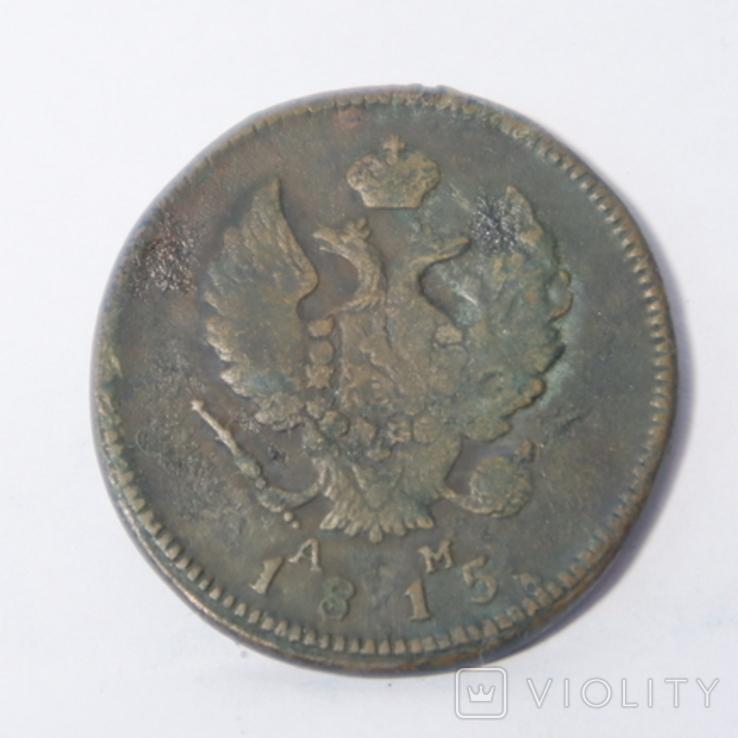 2 копейки 1815 года 25, фото №3
