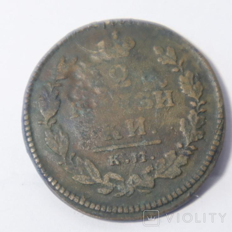 2 копейки 1815 года 25, фото №5
