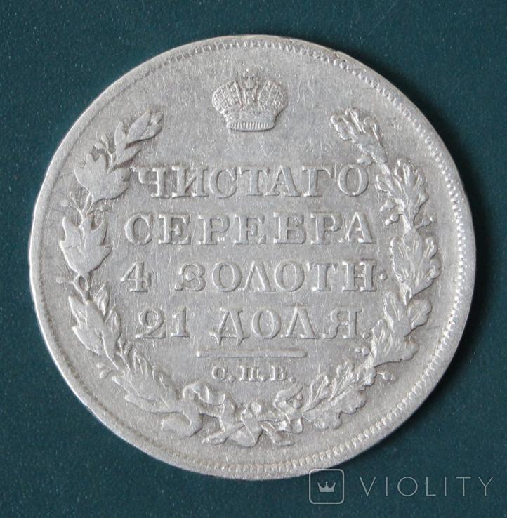 1 рубль 1818(ПС), фото №2