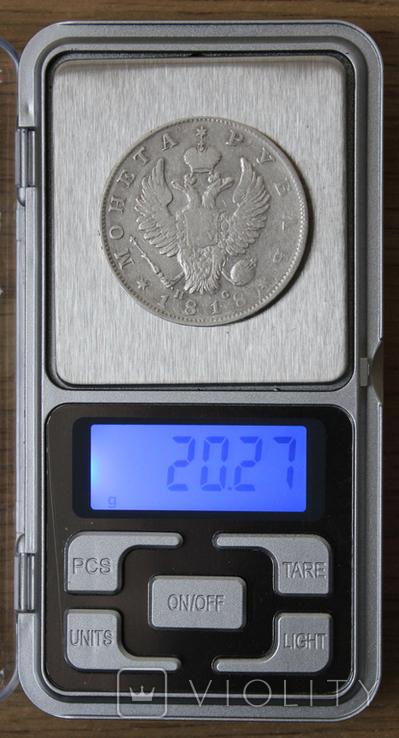 1 рубль 1818(ПС), фото №7