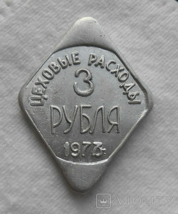Жетон цеховые расходы 3 рубля, фото №2
