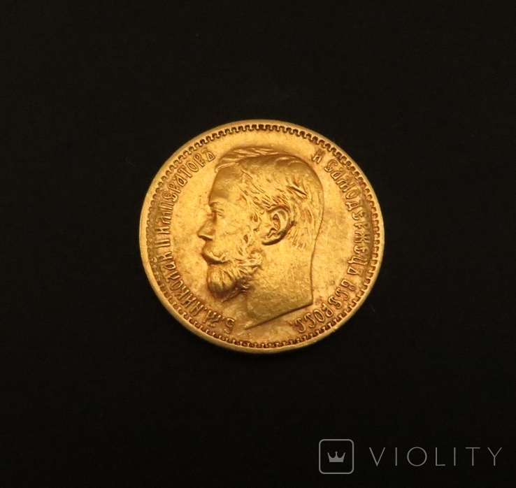 5 рублей 1898 года, фото №3
