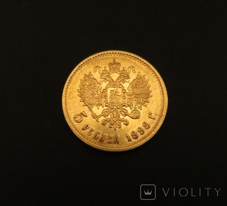 5 рублей 1898 года, фото №6