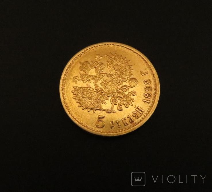 5 рублей 1898 года, фото №7
