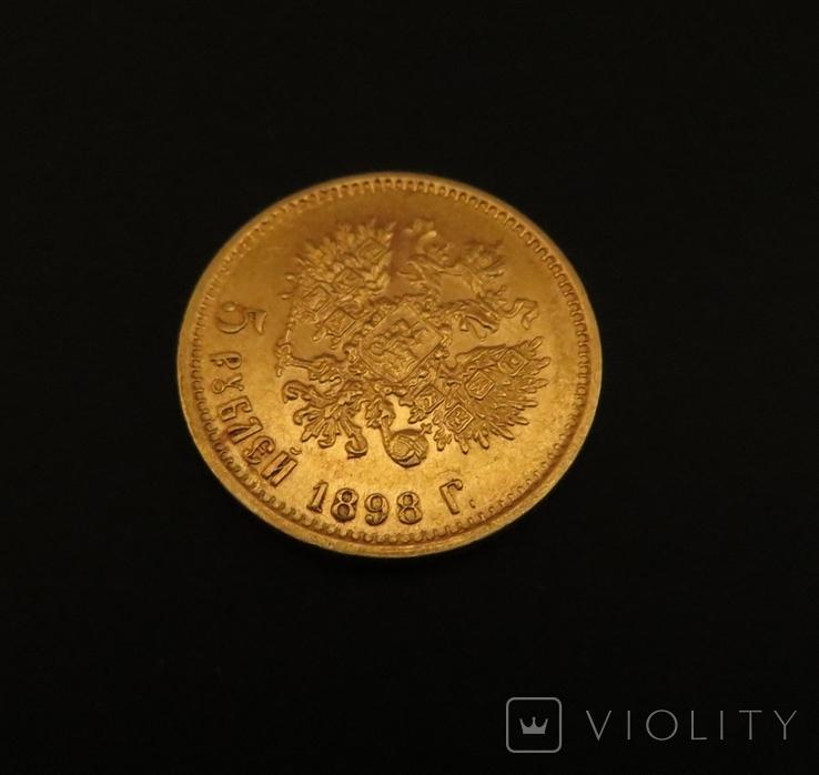 5 рублей 1898 года, фото №9