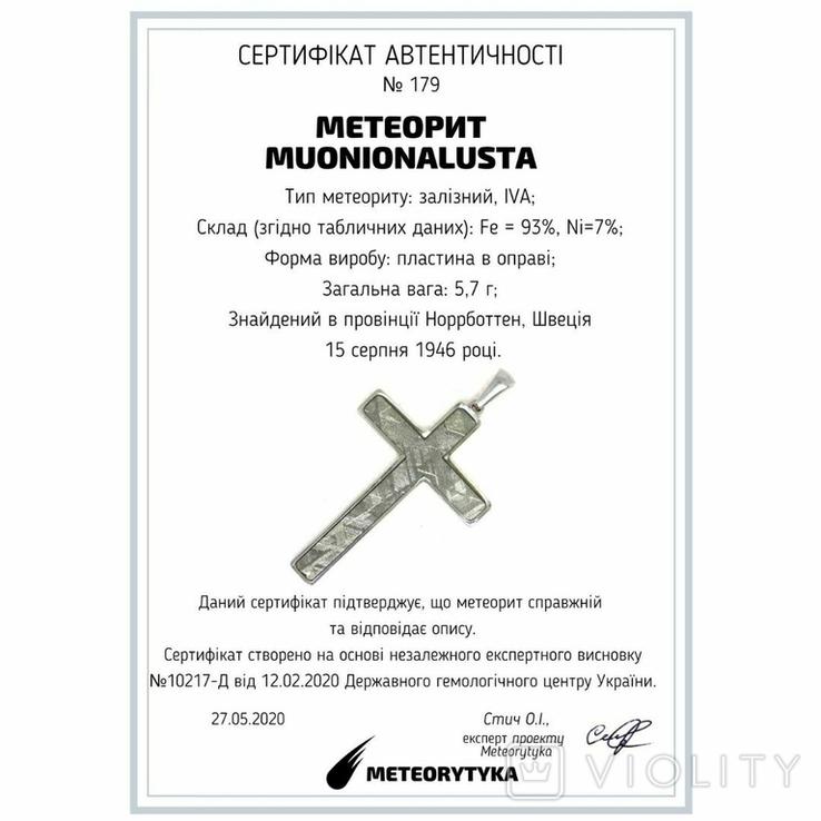 Підвіска-хрестик із метеоритом Muonionalusta, із сертифікатом автентичності, фото №8