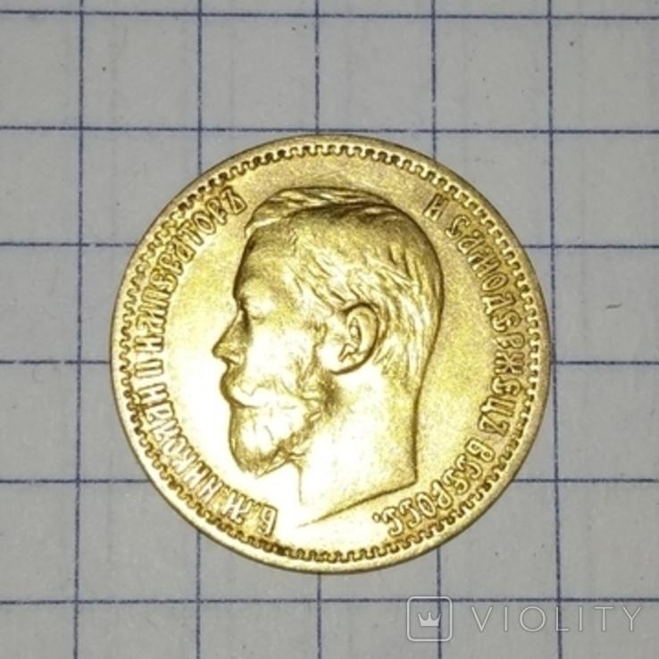 5 рублей 1898 г. АГ  Николай второй., фото №2