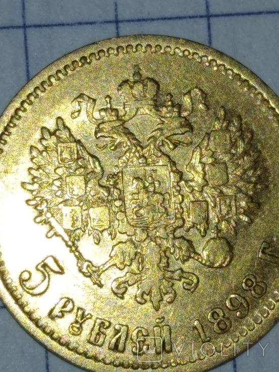 5 рублей 1898 г. АГ  Николай второй., фото №4