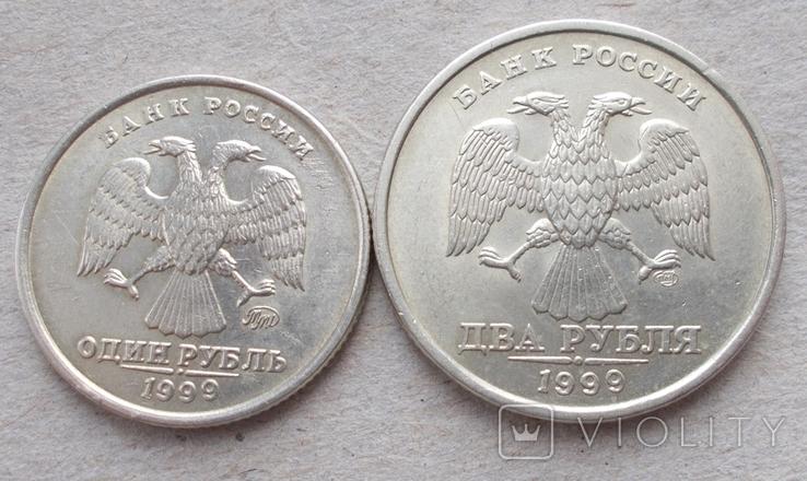 1 и 2 рубля 1999 г., фото №2