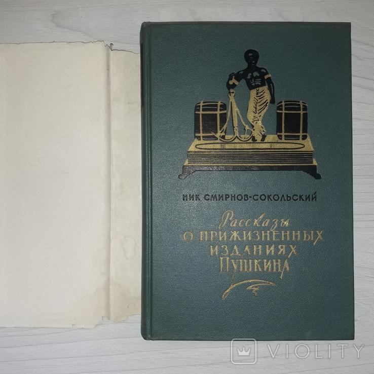 Прижизненные издания Пушкина 1962 Н.Смирнов-Сокольский, фото №4
