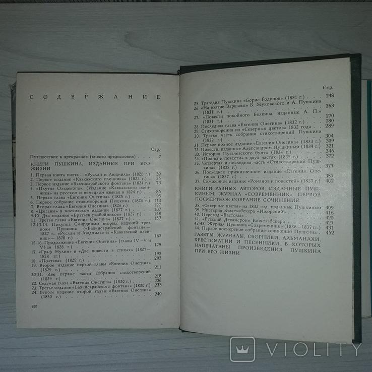 Прижизненные издания Пушкина 1962 Н.Смирнов-Сокольский, фото №8