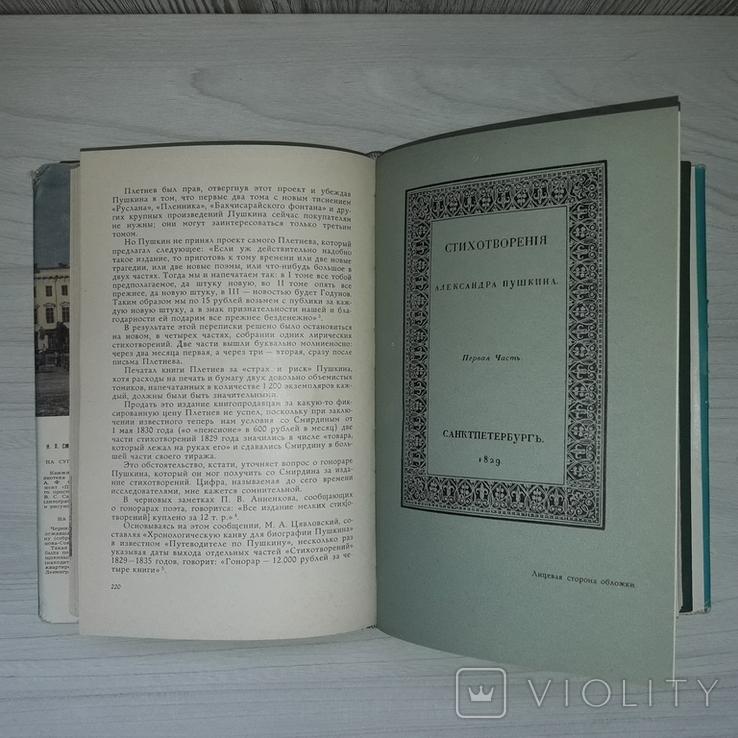Прижизненные издания Пушкина 1962 Н.Смирнов-Сокольский, фото №11