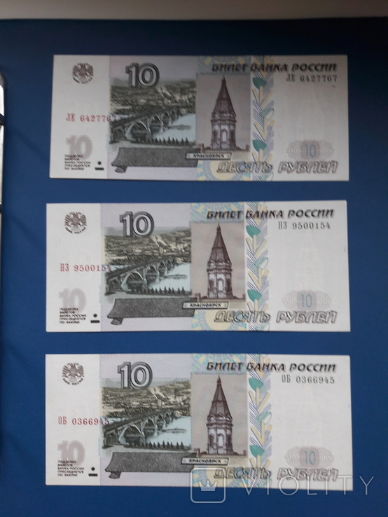 10 рублевки, пресс 3 шт., фото №2