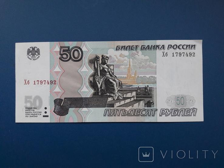 50 рублей 1997 г пресс, фото №2