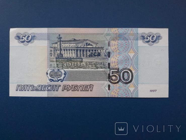 50 рублей 1997 г пресс, фото №3
