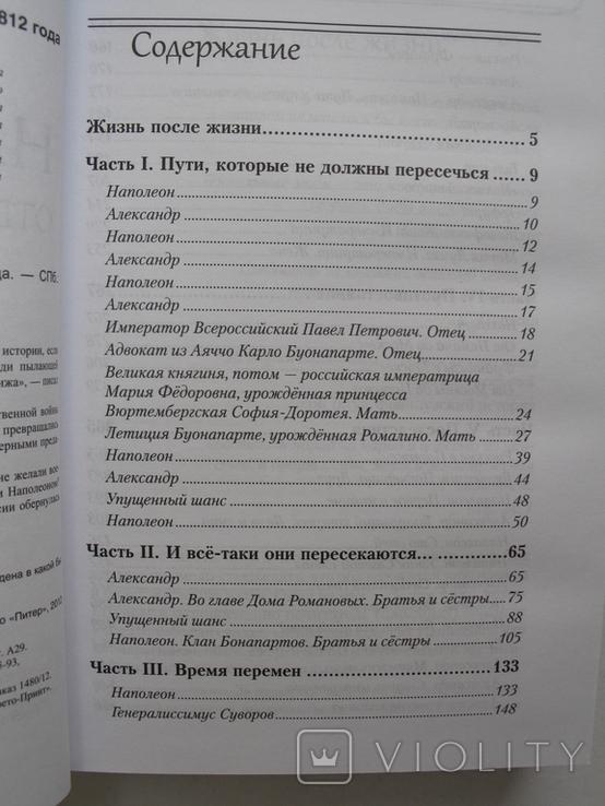 """""""Победить Наполеона.Отечественная война 1812 года"""" И.Соболева, 2012 год, тираж 3 000, фото №4"""