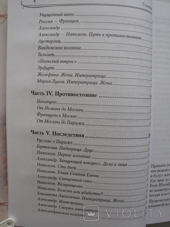 """""""Победить Наполеона.Отечественная война 1812 года"""" И.Соболева, 2012 год, тираж 3 000, фото №5"""
