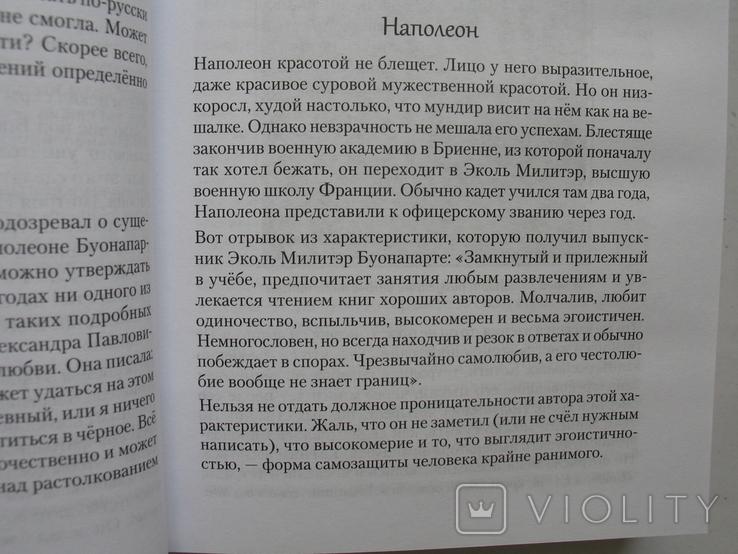 """""""Победить Наполеона.Отечественная война 1812 года"""" И.Соболева, 2012 год, тираж 3 000, фото №6"""